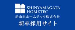 新山形ホームテック株式会社 新卒採用サイト