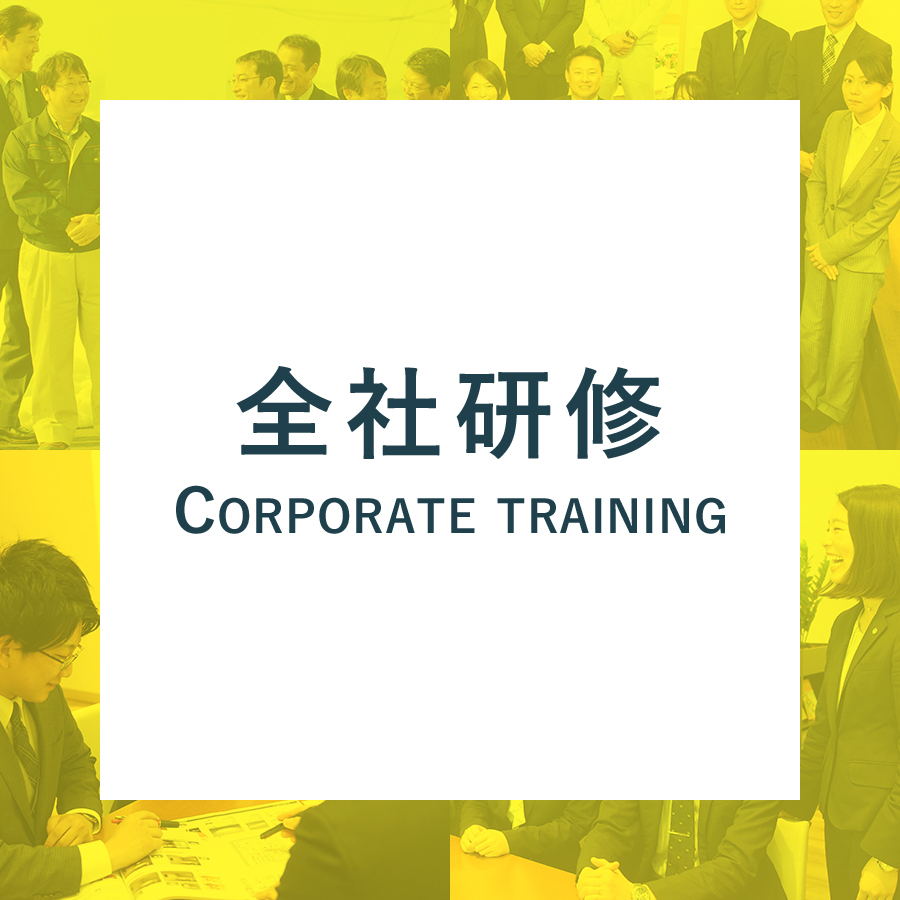 全社研修 - CORPORATE TRAINING