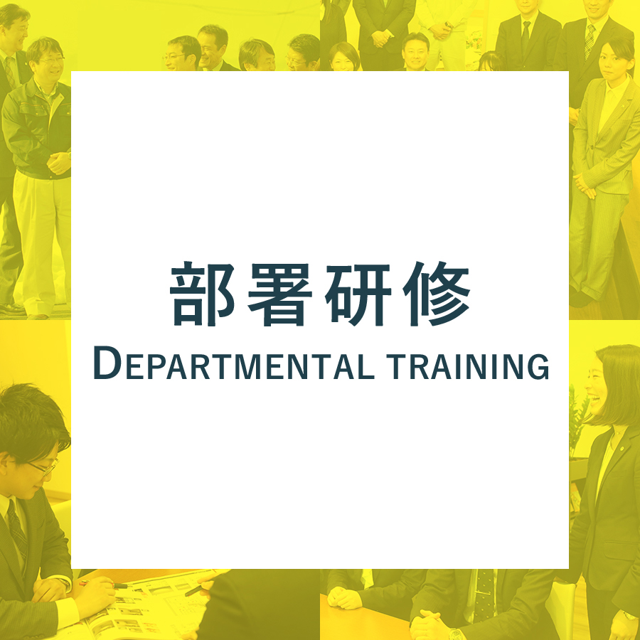 部署研修 - DEPARTMENTAL TRAINING