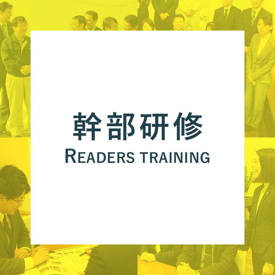 幹部研修 - READERS TRAINING